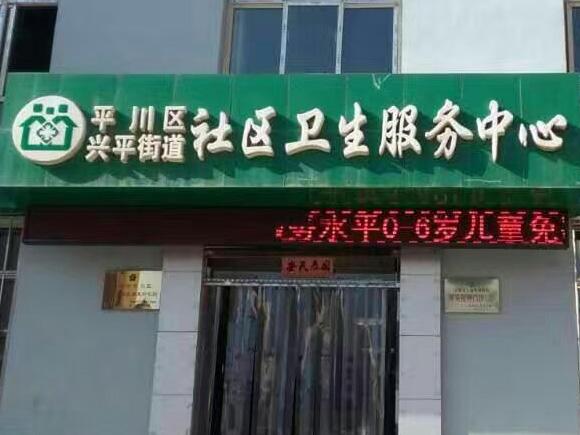 兰州平川兴平街道社区卫生服务中心